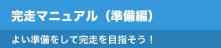 完走マニュアル(準備編)