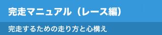 完走マニュアル(レース編)